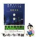 【中古】 骨音 池袋ウエストゲートパーク3 / 石田 衣良