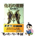 【中古】 化石の荒野 / 西村 寿行 / 徳間書店 [文庫]【メール便送料無料】【あす楽対応】
