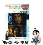 【中古】 私のこだわり人物伝 2006年4ー5月 / 美輪 明宏 / NHK出版 [ムック]【メール便送料無料】【あす楽対応】