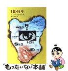 【中古】 1984年 / ジョージ・オーウェル, 新庄 哲夫 / 早川書房 [文庫]【メール便送料無料】【あす楽対応】