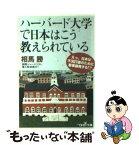 【中古】 ハーバード大学で日本はこう教えられている / 相馬 勝 / 新潮社 [文庫]【メール便送料無料】【あす楽対応】