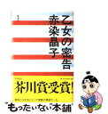 【中古】 乙女の密告 / 赤染 晶子 / 新潮社 [ハードカバー]【メール便送料無料】