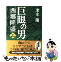 中古 巨眼の男西郷隆盛 3  津本 陽  新潮社 単行本メル便あす楽対応