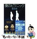 【中古】 夜のピクニック / 恩田 陸 / 新潮社 [文庫]...