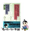 【中古】 トットちゃんのカルチャーショック 黒柳徹子の新・海...