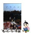 【中古】 ソラニン 2 / 浅野 いにお / 小学館 [コミック]【メール便送料無料】【あす楽対応】