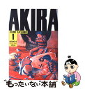 【中古】 Akira part 1 / 大友 克洋 / 講談社 [コミック]【メール便送料無料】【あす楽対応】