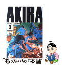【中古】 Akira part 3 / 大友 克洋 / 講談社 [コミック]【メール便送料無料】【あす楽対応】