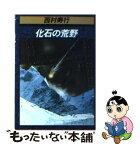 【中古】 化石の荒野 / 西村 寿行 / KADOKAWA [文庫]【メール便送料無料】【あす楽対応】