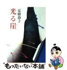 【中古】 光る崖 / 夏樹 静子 / KADOKAWA [文庫]【メール便送料無料】【あす楽対応】
