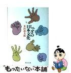 【中古】 しぐさの日本文化 / 多田 道太郎 / KADOKAWA [文庫]【メール便送料無料】【あす楽対応】