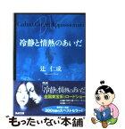 【中古】 冷静と情熱のあいだ Blu / 辻 仁成 / 角川書店 [文庫]【メール便送料無料】【あす楽対応】