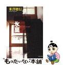 【中古】 氷菓 / 米澤 穂信 / KADOKAWA [文庫...