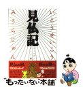 【中古】 見仏記 ゴールデンガイド篇 / いとう せいこう, みうら じゅん / 角川グループパブリ