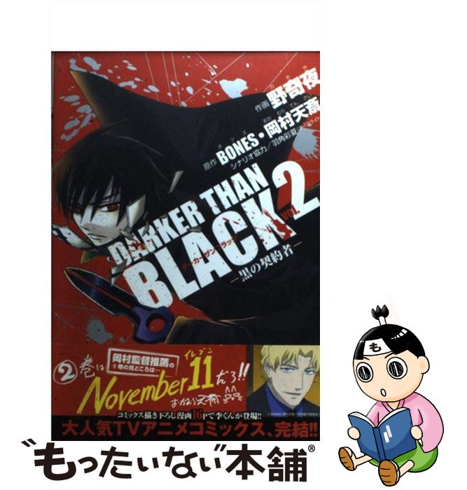 コミック, その他  DARKER THAN BLACK 2 BONES, ,