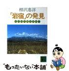 【中古】 「岩宿」の発見 幻の旧石器を求めて / 相沢 忠洋 / 講談社 [文庫]【メール便送料無料】【あす楽対応】