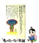 【中古】 核時代を生きる 生活思想としての反核 / 高木 仁三郎 / 講談社 [新書]【メール便送料無料】【あす楽対応】