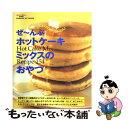 【中古】 ぜ〜んぶホットケーキミックスのおやつ Hot cake mix recipe 154 / 学研プラス / 学研プラス [ムック]【メール便送料無料】【あす楽対応】
