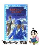 【中古】 名探偵ホームズ四つの署名 / アーサー=コナン ドイル / 講談社 [新書]【メール便送料無料】【あす楽対応】