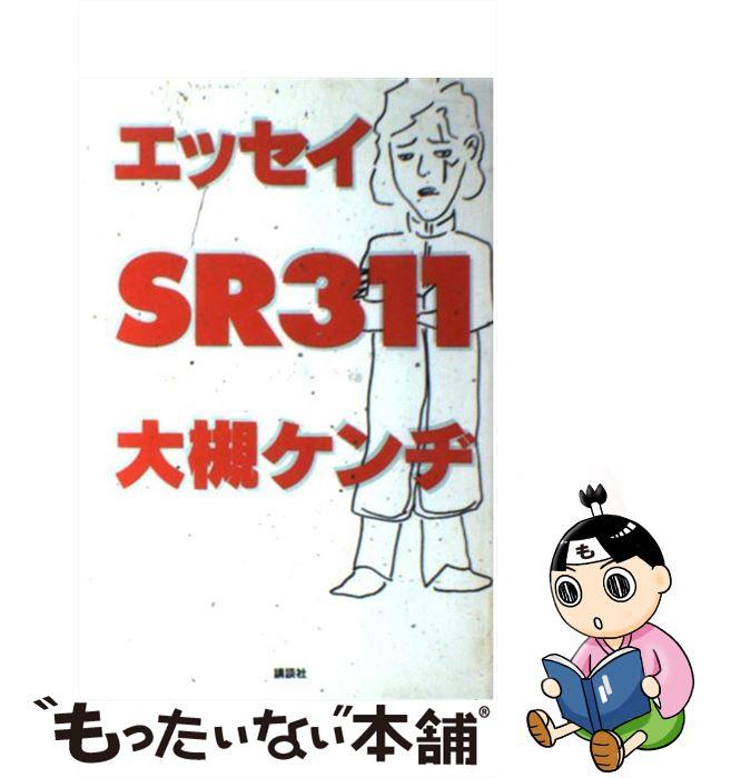 小説・エッセイ, エッセイ  SR311