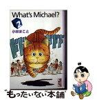【中古】 What's Michael? 2 / 小林 まこと / 講談社 [文庫]【メール便送料無料】
