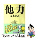 【中古】 他力 / 五木 寛之 / 講談社 [文庫]【メール