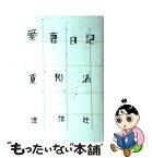 【中古】 愛妻日記 / 重松 清 / 講談社 [単行本]【メール便送料無料】