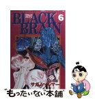 【中古】 Black brain 6 / サガノヘルマー / 講談社 [コミック]【メール便送料無料】【あす楽対応】