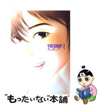 【中古】 Yui shop 2 / 唯 登詩樹 / 講談社 [コミック]【メール便送料無料】【あす楽対応】