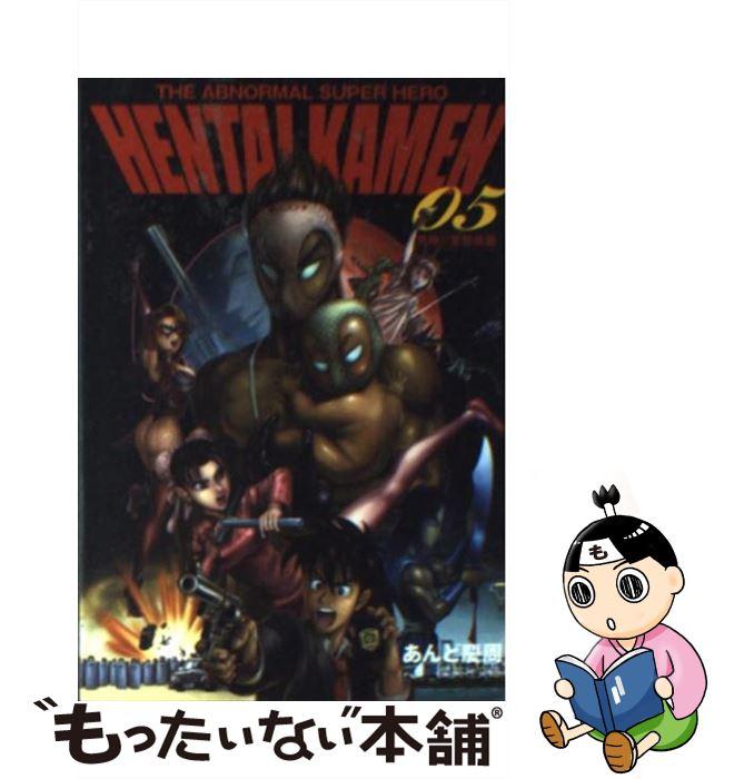 コミック, その他  HENTAI KAMEN The abnormal super hero 05