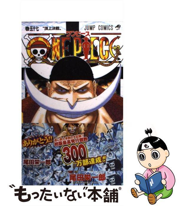 日本Yahoo代標 日本代購 日本批發-ibuy99 圖書、雜誌、漫畫 漫畫 其他 【中古】 ONE PIECE 巻57 / 尾田 栄一郎 / 集英社 [コミック]【メール便送料無料…