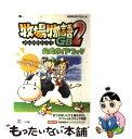 【中古】 牧場物語GB 2公式ガイドブック Game boy color / 小学館 / 小学館 [ムック]【メール便送料無料】【あす楽対応】