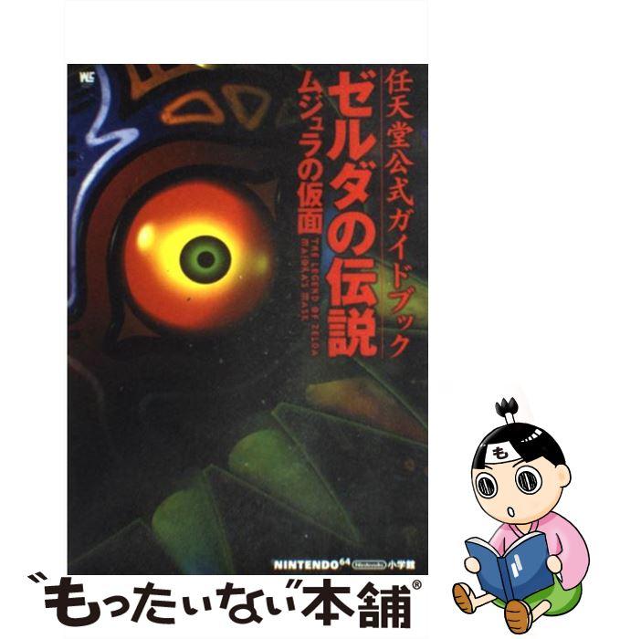產品詳細資料,日本Yahoo代標|日本代購|日本批發-ibuy99|圖書、雜誌、漫畫|娛樂|【中古】 ゼルダの伝説ムジュラの仮面 任天堂公式ガイドブック / 小学館 / 小学館 [ムック]【…
