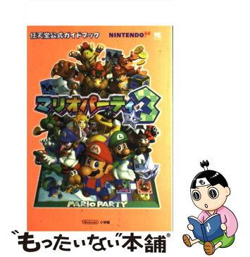 【中古】 マリオパーティ3 任天堂公式ガイドブック Nintendo 64 / 小学館 / 小学館 [ムック]【メール便送料無料】【あす楽対応】