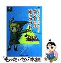 【中古】 ゼルダの伝説風のタクト 任天堂公式ガイドブック Nintendo Game / 任天堂株式会社 / 小学館 [ムック]【メール便送料無料】【あす楽対応】