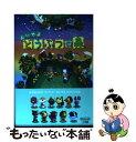 【中古】 おいでよどうぶつの森 任天堂公式ガイドブック Ni...