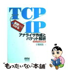 【中古】 基礎からわかるTCP/IPアナライザ作成とパケット解析 Linux/FreeBSD対応 / 小高 知宏 / オーム社 [単行本]【メール便送料無料】