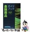 【中古】 金融商品ガイドブック 2010年度版 / 金融財政事情研究会ファイナンシャルプ……