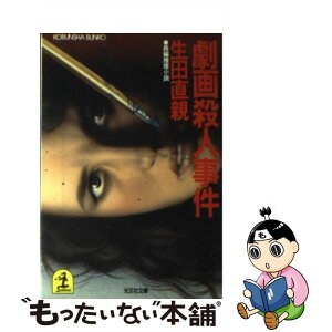 [Used] Feature story murder full-length detective novel / Naotochika Ikuta / Koubunsha [Bunko] [Free shipping by e-mail] [Music for tomorrow]