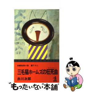 [Used] Madness of Sankoneko Holmes Novel / Detective novel / Jiro Akagawa / Kobunsha [new book] [Free shipping by e-mail] [Music for tomorrow]