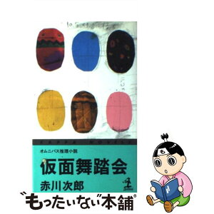 [Used] Masquerade omnibus detective novel / Jiro Akagawa / Kobunsha [new book] [Free shipping by mail] [Tomorrow's music]