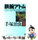 【中古】 鉄腕アトム 1 / 手塚 治虫 / 光文社 [文庫...