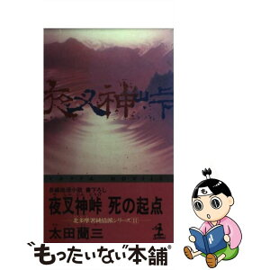 [Used] Starting point of death at Yashagami Toge Feature novel / Ranzo Ota / Kobunsha [new book] [Free shipping for tomorrow] [Music for tomorrow]