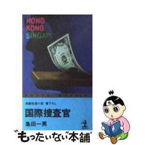 [Used] International detective chief detective novel / Kazuo Shimada / Kobunsha [new book] [Free shipping by e-mail] [For tomorrow]