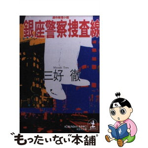 [Used] Ginza police investigation line Consecutive detective novel / Toru Miyoshi / Kobunsha [Bunko] [Free shipping for e-mail] [Music for tomorrow]