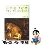 【中古】 富裕層はなぜ、Yucaseeに入るのか / 高岡 壮一郎 / 幻冬舎 [単行本]【メール便送料無料】【あす楽対応】