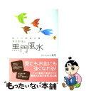 【中古】 幸せを呼ぶ黒門風水 驚きの開運効果! / 黒門 /...