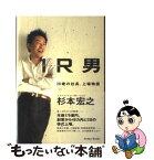 【中古】 1R男 28歳の社長、上場物語 / 杉本 宏之 / アメーバブックス [単行本]【メール便送料無料】