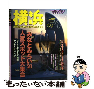 【中古】 横浜 '99 / 昭文社 / 昭文社 [ムック]【メール便送料無料】【あす楽対応】