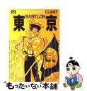 【中古】 東京Babylon a save Tokyo city story 2 / CLAMP / 新書館 [コミック]【メール便送料無料】【あす楽対応】
